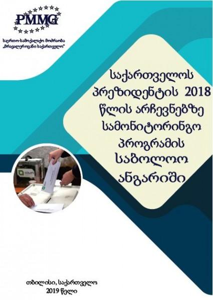 საქართველოს პრეზიდენტის 2018 წლის არჩევნებზე სამონიტორინგო პროგრამის საბოლოო ანგარიში